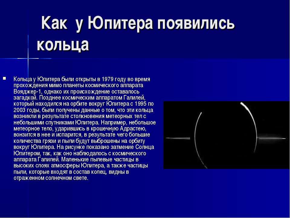 Как у Юпитера появились кольца Кольца у Юпитера были открыты в 1979 году во...