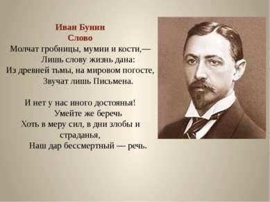 Иван Бунин Слово Молчат гробницы, мумии и кости,—  Лишь слову жизнь дан...
