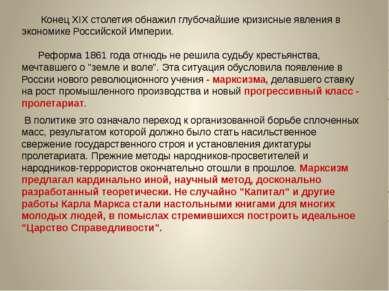 Конец XIX столетия обнажил глубочайшие кризисные явления в экономике Российск...
