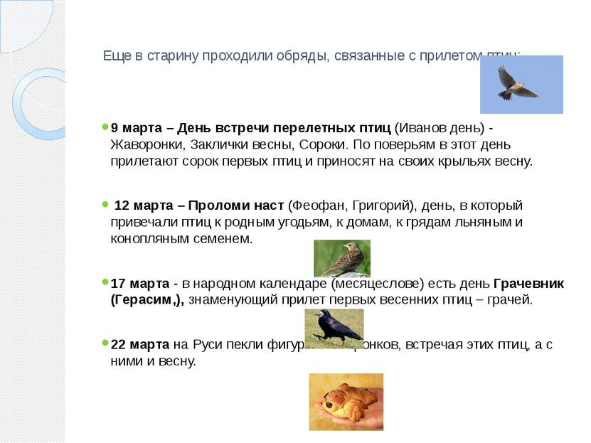 Еще в старину проходили обряды, связанные с прилетом птиц: 9 марта – День вст...