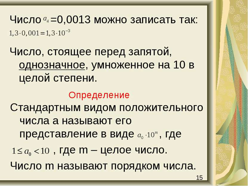 Число =0,0013 можно записать так: Число, стоящее перед запятой, однозначное, ...