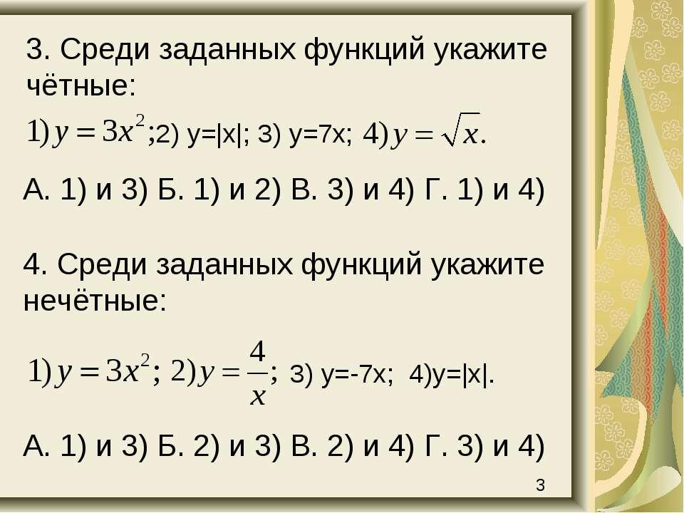 А. 1) и 3) Б. 1) и 2) В. 3) и 4) Г. 1) и 4) 3. Среди заданных функций укажите...