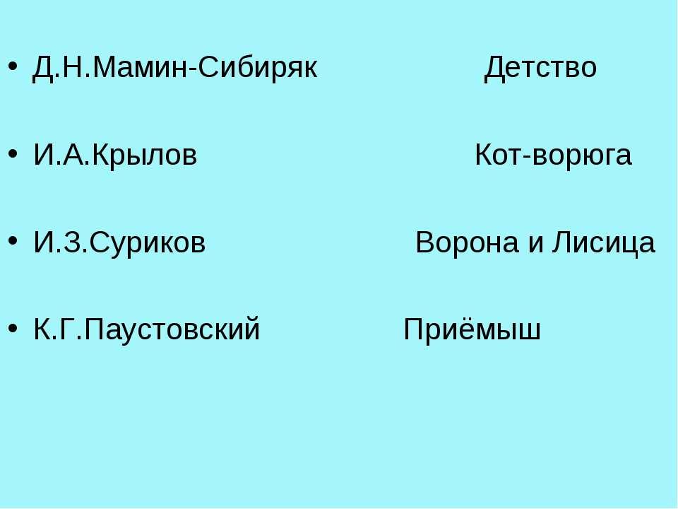 Д.Н.Мамин-Сибиряк Детство И.А.Крылов Кот-ворюга И.З.Суриков Ворона и Лисица К...