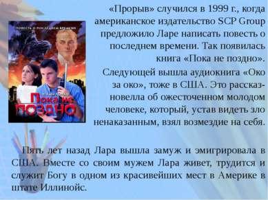 «Прорыв» случился в 1999 г., когда американское издательство SCP Group предло...