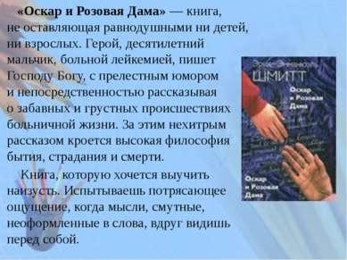 «Оскар иРозовая Дама»— книга, неоставляющая равнодушными нидетей, нивзро...