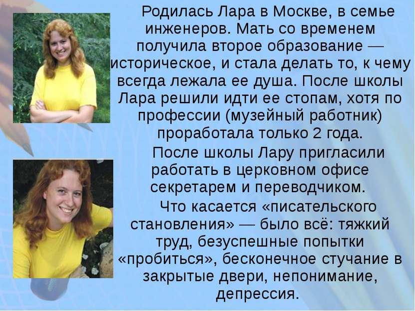 Родилась Лара в Москве, в семье инженеров. Мать со временем получила второе о...