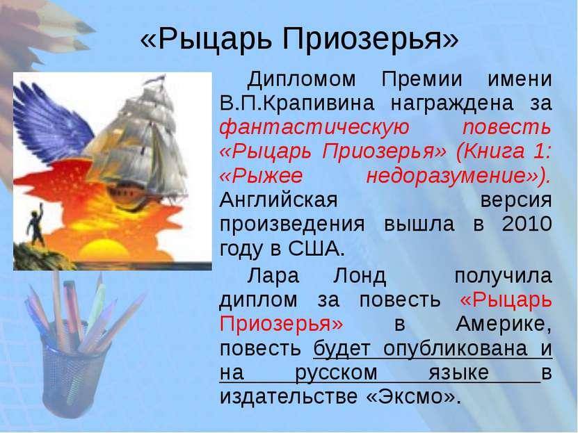 «Рыцарь Приозерья» Дипломом Премии имени В.П.Крапивина награждена за фантасти...
