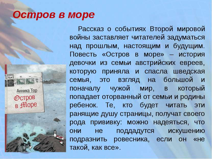 Остров в море Рассказ о событиях Второй мировой войны заставляет читателей за...