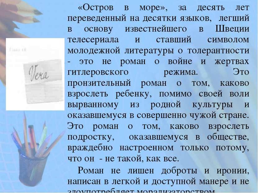 «Остров в море», за десять лет переведенный на десятки языков, легший в основ...