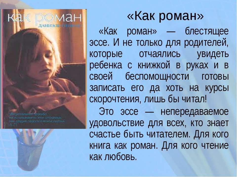 «Как роман» «Как роман» — блестящее эссе. И не только для родителей, которые ...