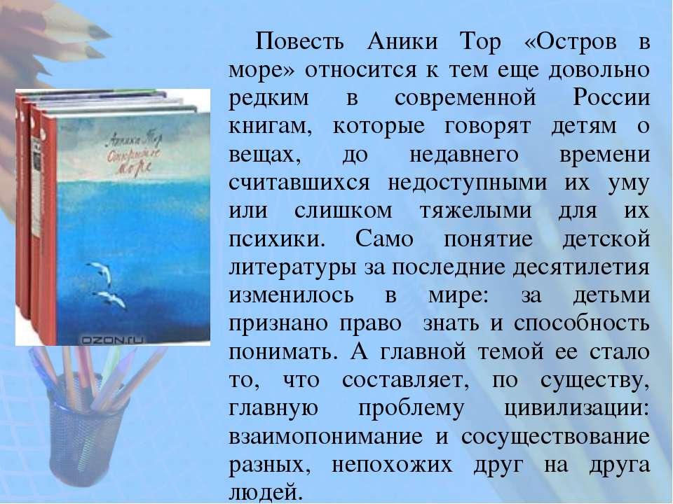 Повесть Аники Тор «Остров в море» относится к тем еще довольно редким в совре...