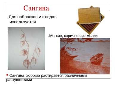 Сангина Для набросков и этюдов используется -Мягкие, коричневые мелки Сангина...