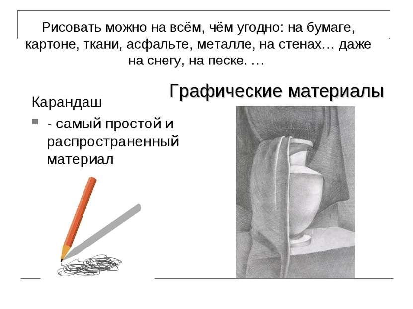 Карандаш - самый простой и распространенный материал Рисовать можно на всём, ...