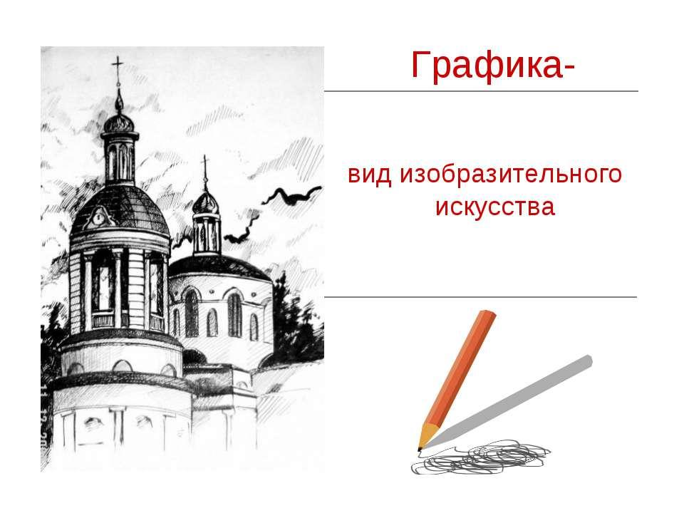 Графика- вид изобразительного искусства