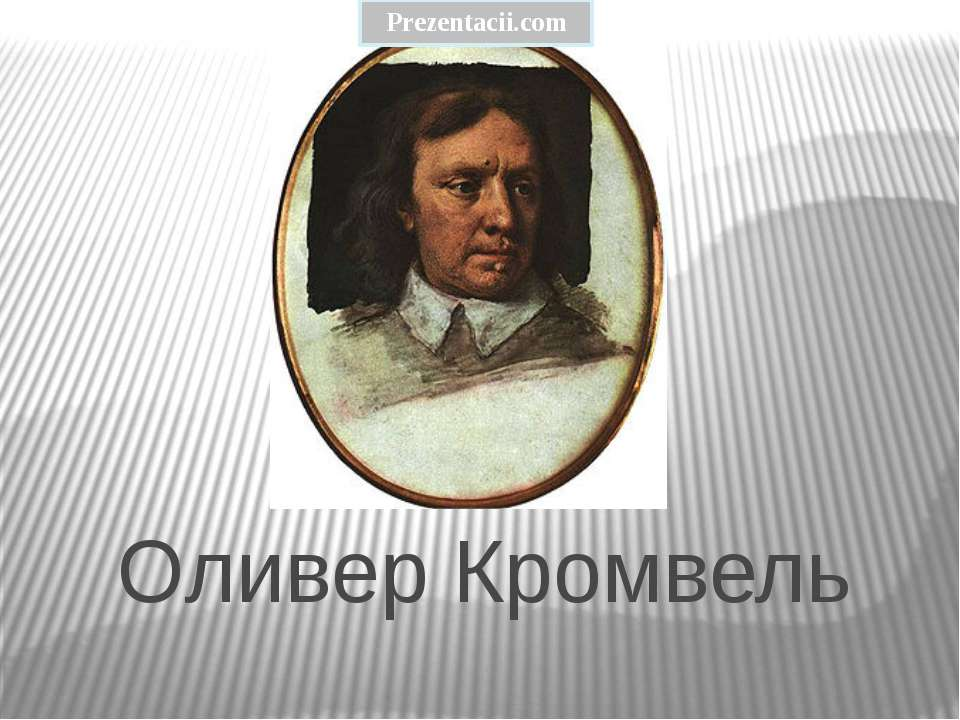 Оливер Кромвель