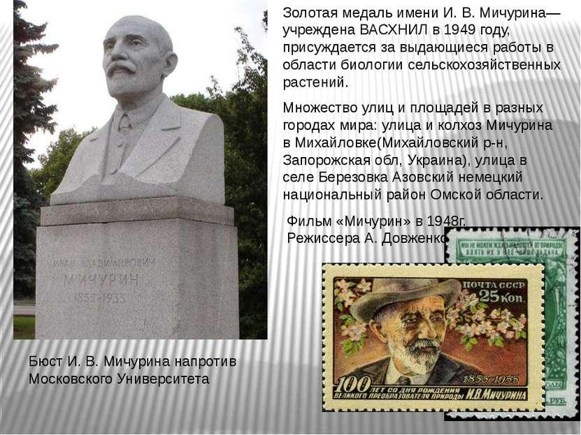 Бюст И.В.Мичурина напротив Московского Университета Золотая медаль имени И....