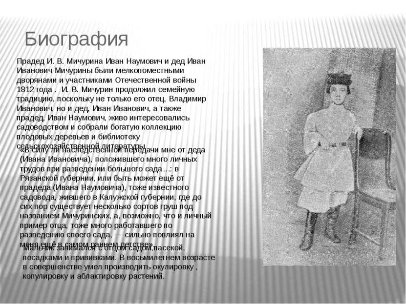 Биография Прадед И.В.Мичурина Иван Наумович и дед Иван Иванович Мичурины бы...