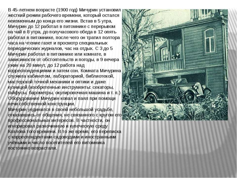 В 45-летнем возрасте (1900 год) Мичурин установил жесткий режим рабочего врем...
