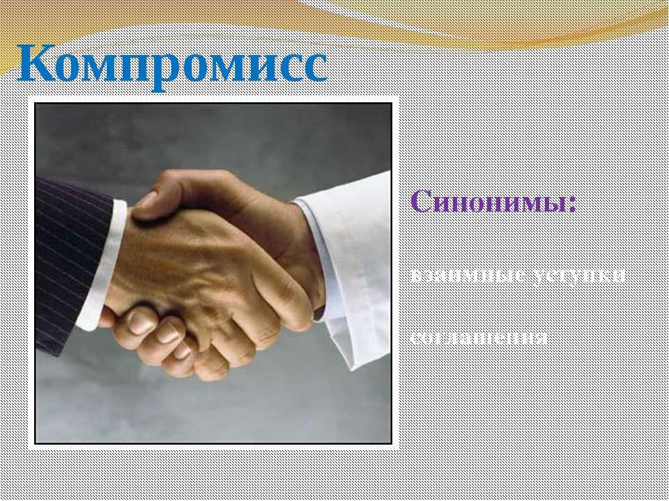 Компромисс Синонимы: взаимные уступки соглашения