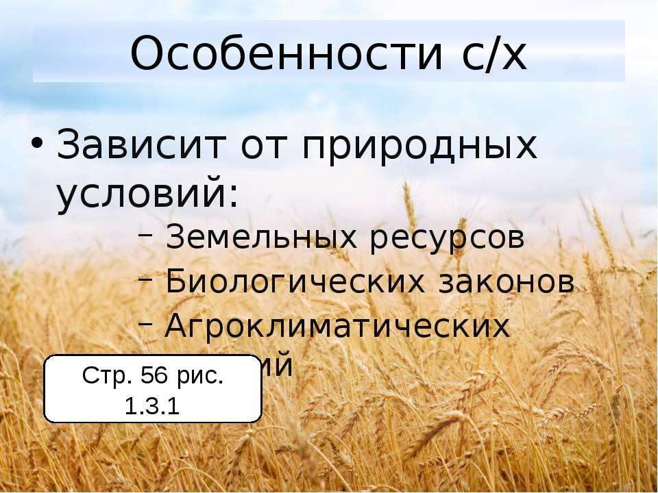 Особенности с/х Зависит от природных условий: Земельных ресурсов Биологически...