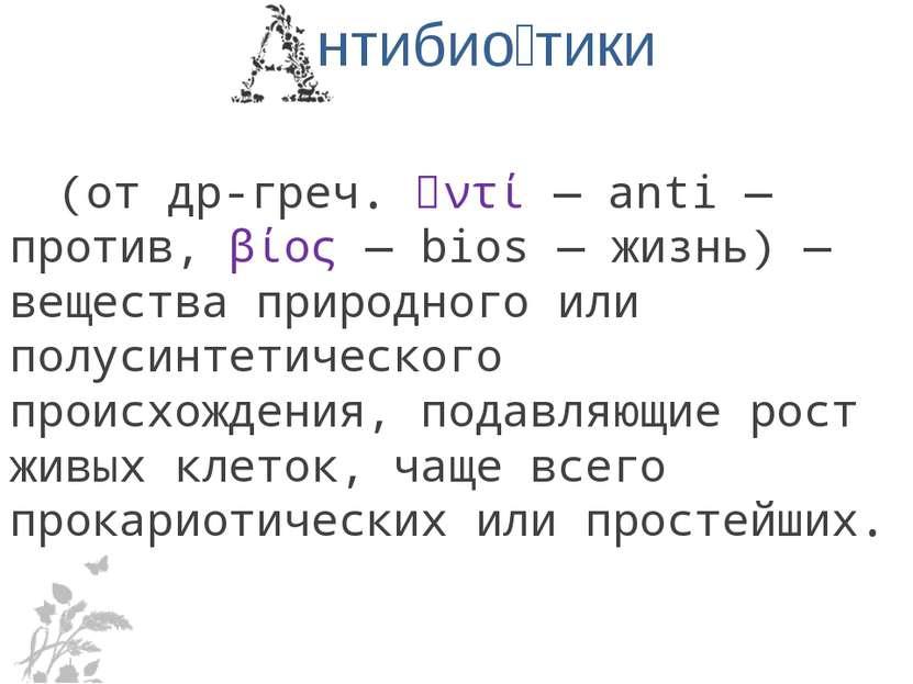 нтибио тики (от др-греч. ἀντί — anti— против, βίος — bios— жизнь) — веществ...