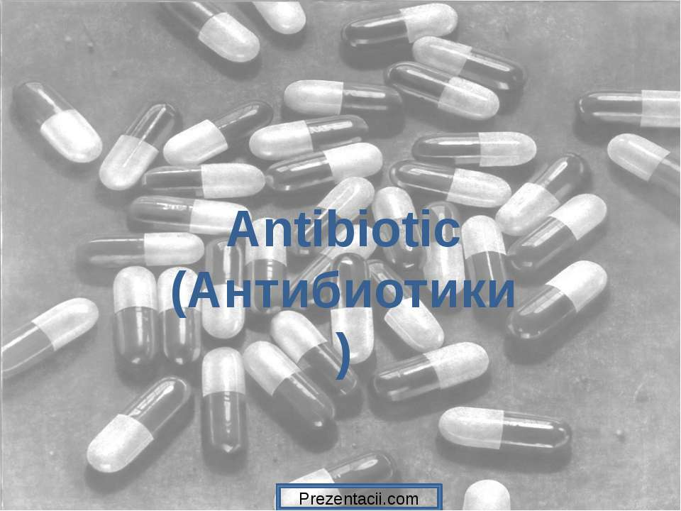 Antibiotic (Антибиотики) Antibiotic (Антибиотики)