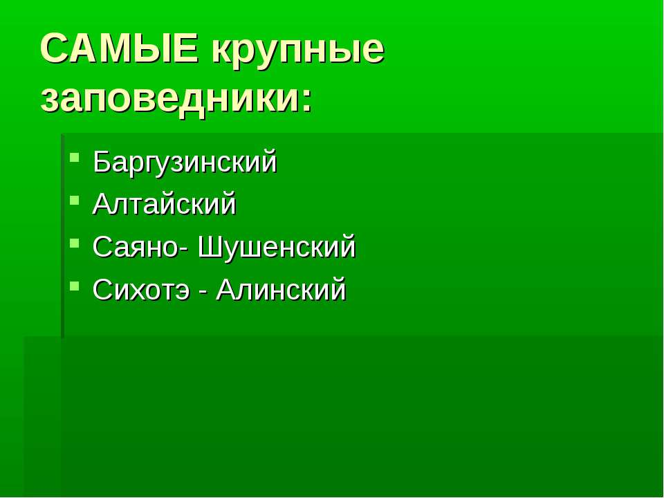 САМЫЕ крупные заповедники: Баргузинский Алтайский Саяно- Шушенский Сихотэ - А...