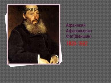Афанасий Афанасьевич Фет(Шеншин) 1820-1892