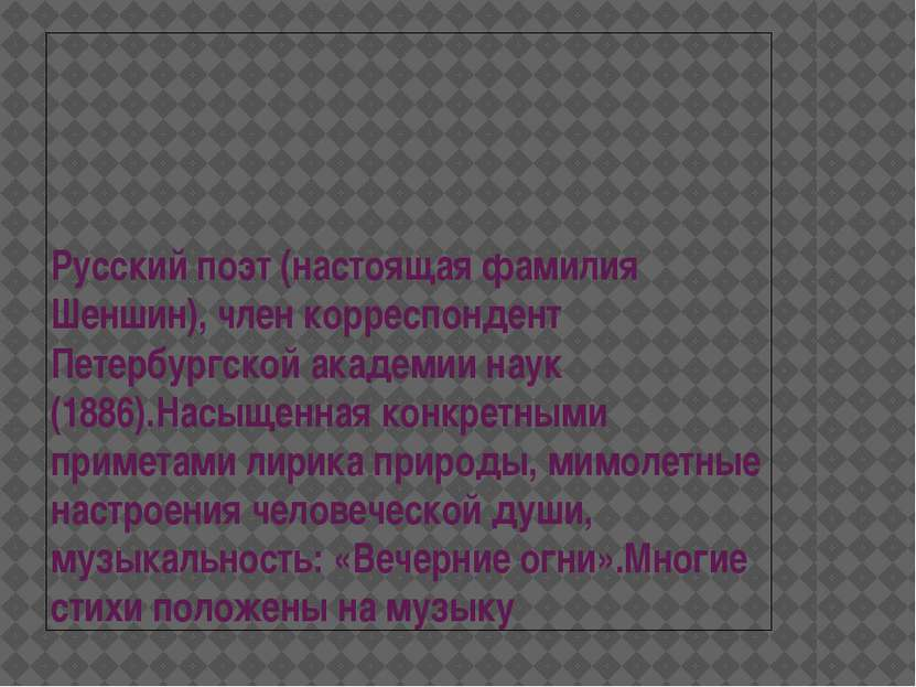 Русский поэт (настоящая фамилия Шеншин), член корреспондент Петербургской ака...
