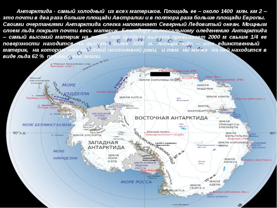 Антарктида - самый холодный из всех материков. Площадь ее – около 1400 млн. к...