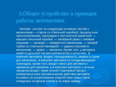 3.Общее устройство и принцип работы автоматики;   Авт...