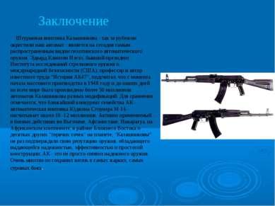 Штурмовая винтовка Калашникова - так за рубежом окрестили наш автомат - являе...