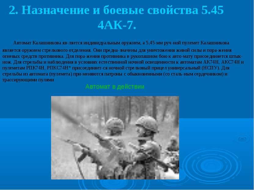 2. Назначение и боевые свойства 5.45 4АК-7. Автомат Калашникова яв ляется инд...