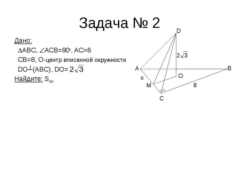 Задача № 2 Дано: ABC, АCВ=90o, AC=6 CB=8, O-центр вписанной окружности DO┴(AB...