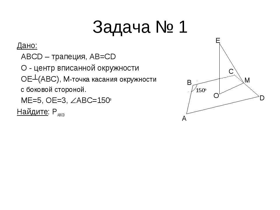 Задача № 1 Дано: ABCD – трапеция, AB=CD О - центр вписанной окружности ОЕ┴(AB...