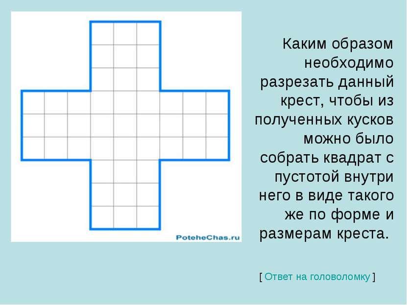 Каким образом необходимо разрезать данный крест, чтобы из полученных кусков м...