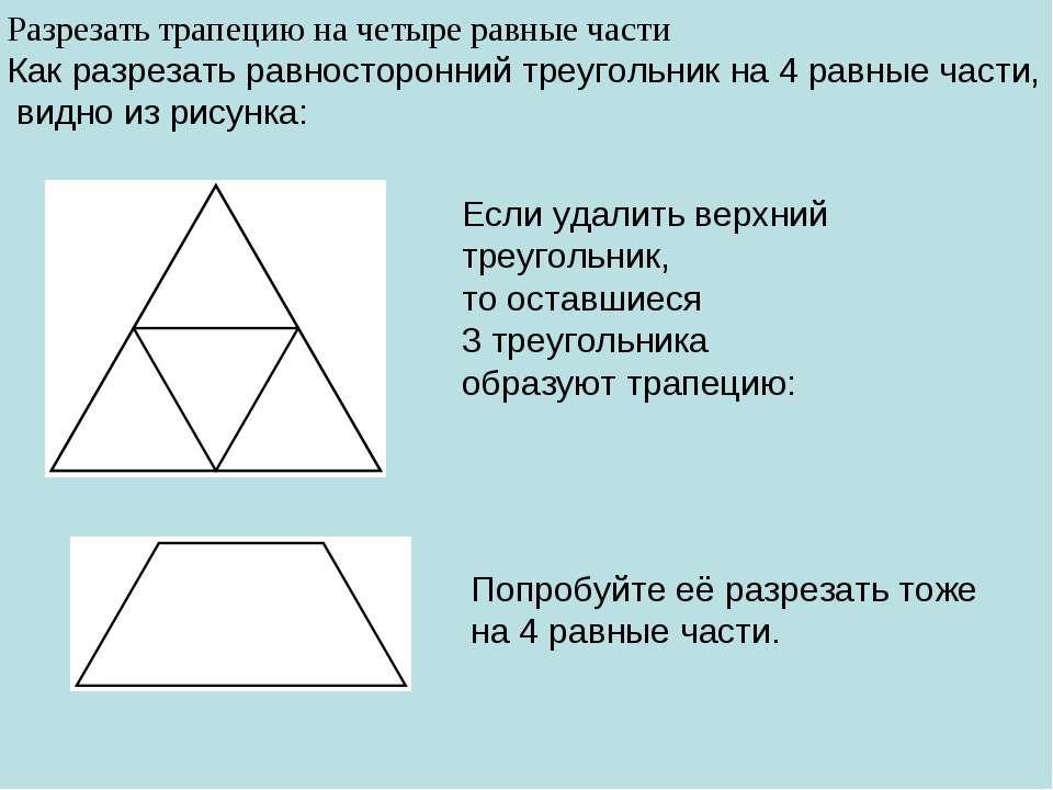 Разрезать трапецию на четыре равные части Как разрезать равносторонний треуго...