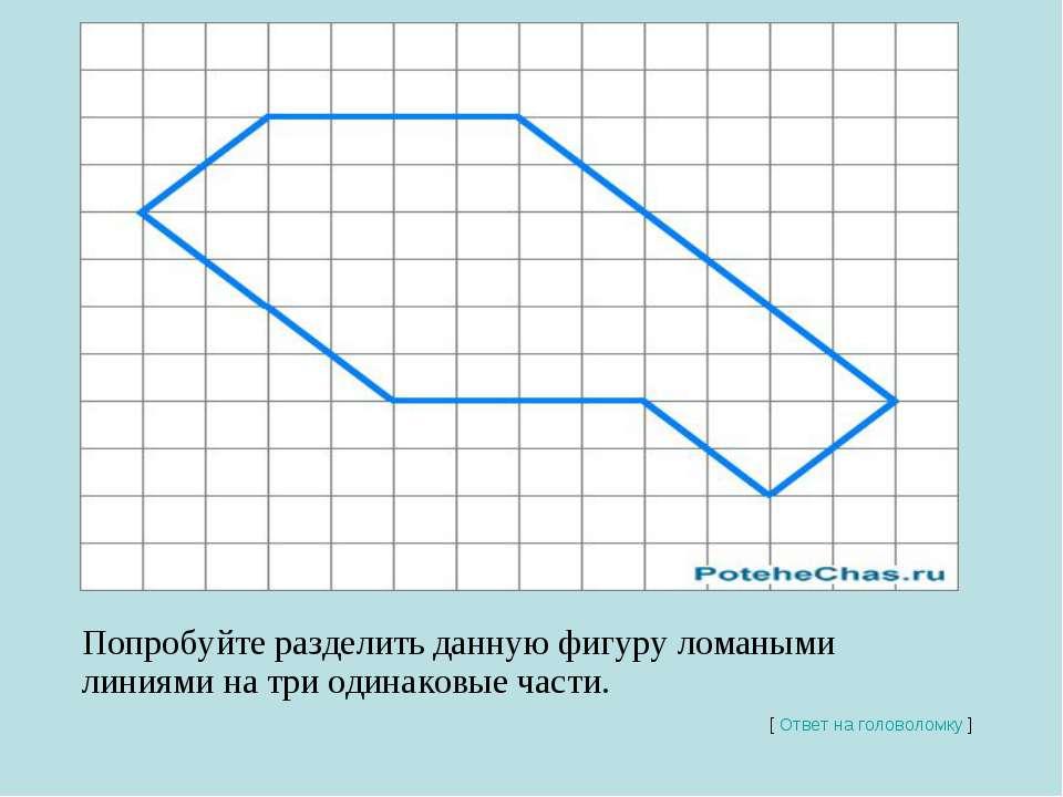 Разделить фигуру на равные части [ Ответ на головоломку ]  Попробуйте разде...