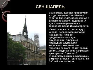 СЕН-ШАПЕЛЬ В ансамбль Дворца правосудия входит часовня Сен-Шапель (Святая Кап...