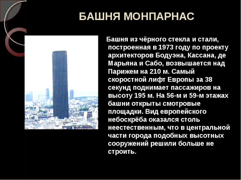 БАШНЯ МОНПАРНАС Башня из чёрного стекла и стали, построенная в 1973 году по п...