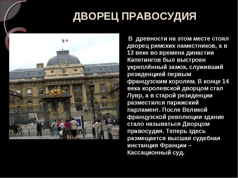 ДВОРЕЦ ПРАВОСУДИЯ В древности на этом месте стоял дворец римских наместников,...