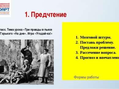 1. Предчтение 11 класс. Тема урока «Три правды в пьесе А.М.Горького «На дне»....
