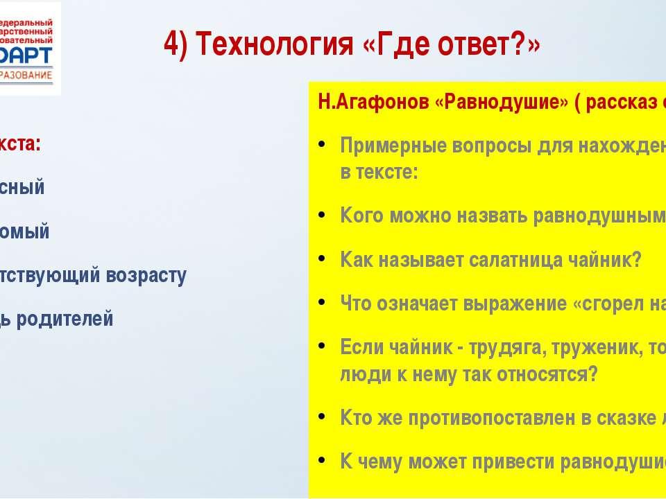 4) Технология «Где ответ?» Выбор текста: Интересный Незнакомый Соответствующи...