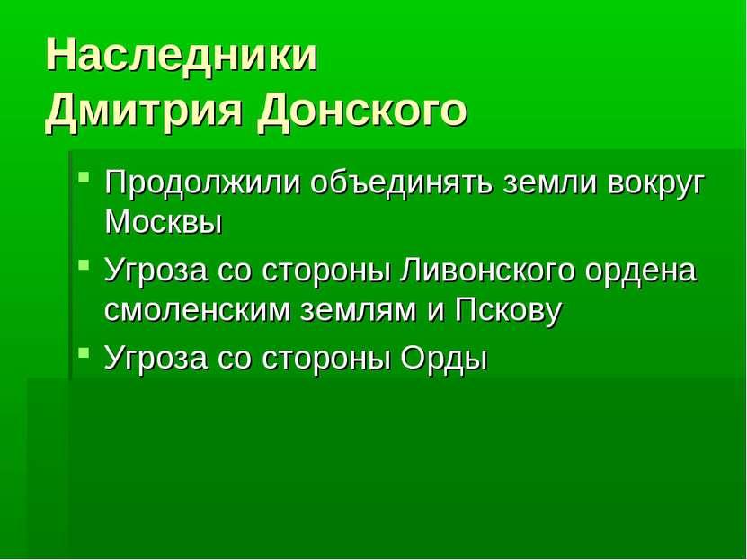 Наследники Дмитрия Донского Продолжили объединять земли вокруг Москвы Угроза ...