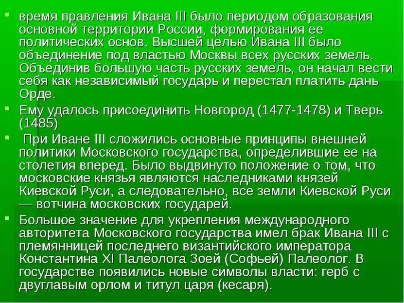 время правления Ивана III было периодом образования основной территории Росси...