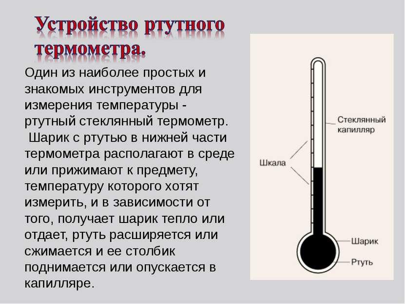 Один из наиболее простых и знакомых инструментов для измерения температуры - ...