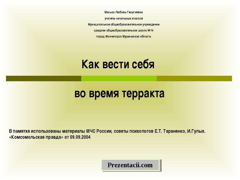 Как вести себя во время терракта В памятке использованы материалы МЧС России,...