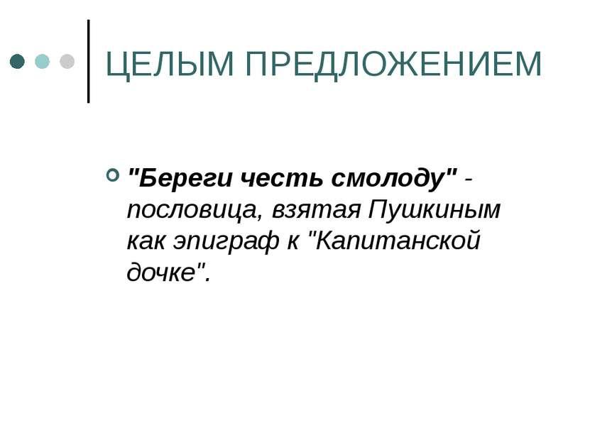 """ЦЕЛЫМ ПРЕДЛОЖЕНИЕМ """"Береги честь смолоду"""" - пословица, взятая Пушкиным как эп..."""