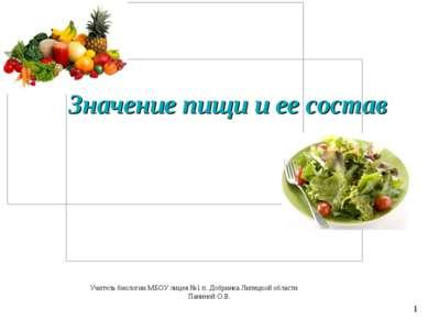 Значение пищи и ее состав Учитель биологии МБОУ лицея №1 п. Добринка Липецкой...