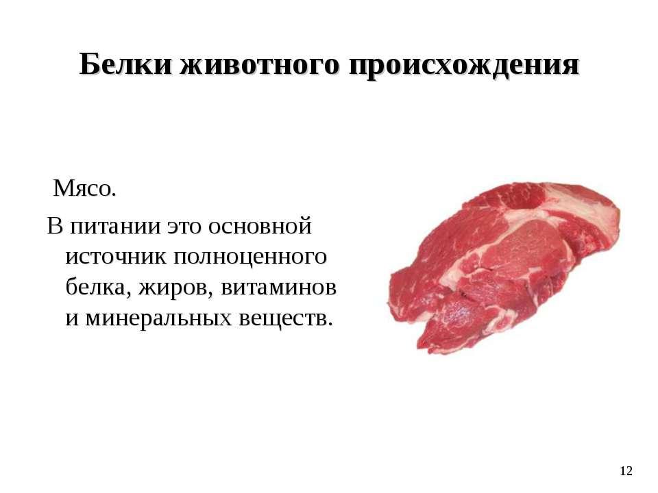 Белки животного происхождения Мясо. В питании это основной источник полноценн...